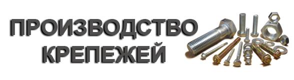 Логотип сайта Производство крепежей